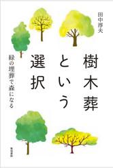 Jumokusou_2