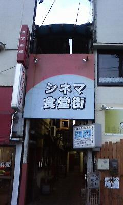 富山のレトロ