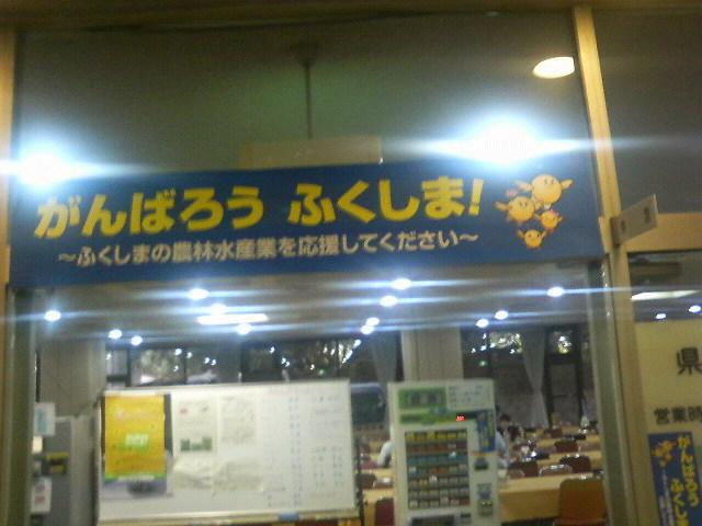 福島に避難