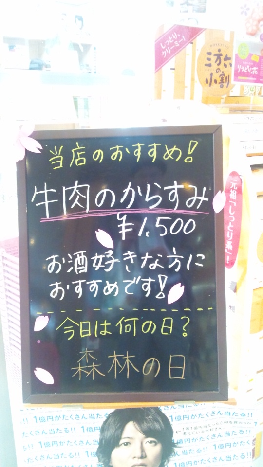 今日は何の日?in<br />  帯広