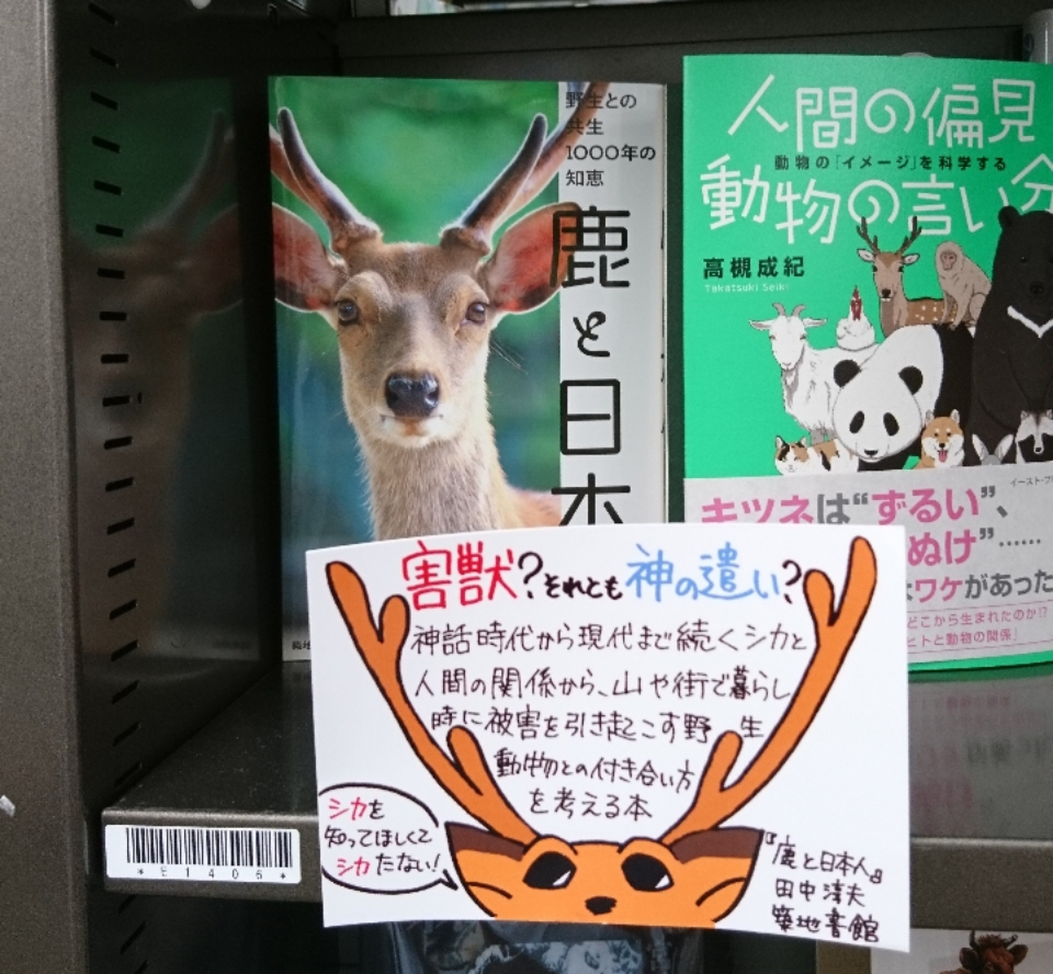 東京三省堂書店のポップ