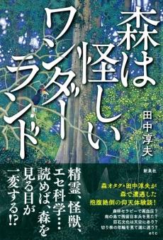 Moriaya2_20201007145501